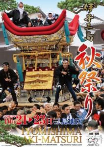 2016mishima01